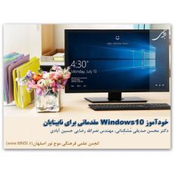 3 - خودآموز Windows xp مقدماتی برای نابینایان