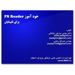 111 - نرم افزار قرآنی هادی نسخه3
